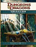 冒険者の宝物庫 ダンジョンズ&ドラゴンズ 第4版 サプリメント