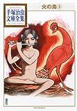 火の鳥(3) (手塚治虫文庫全集)
