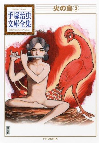 火の鳥(3) (手塚治虫文庫全集 BT 157)