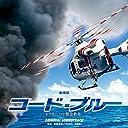 劇場版『コード ブルー―ドクターヘリ緊急救命―』オリジナル サウンドトラック