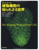 Photobook植物細胞の知られざる世界
