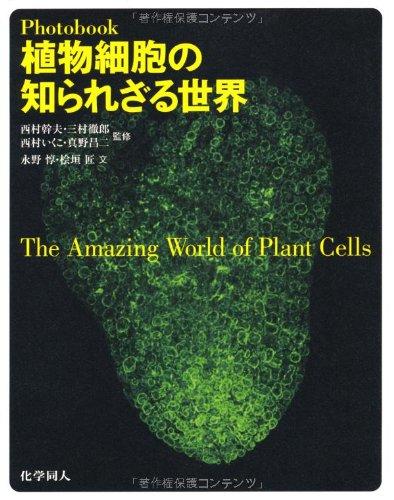 Photobook植物細胞の知られざる世界の詳細を見る