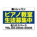 【塾 教室/看板】 生徒募集 ピアノ教室 (社名/電話番号/名入無料) 02 (B3サイズ)