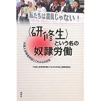「研修生」という名の奴隷労働―外国人労働者問題とこれからの日本
