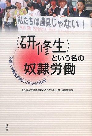 「研修生」という名の奴隷労働―外国人労働者問題とこれからの日本の詳細を見る