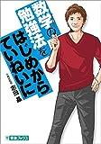 数学の勉強法をはじめからていねいに TOSHIN COMICS