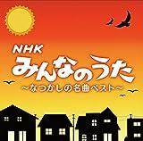 決定盤 NHKみんなのうた~なつかしの名曲ベスト~
