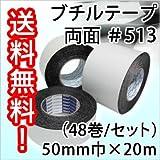 ブチルテープ 両面#513 50mm巾×20m(48巻/セット)