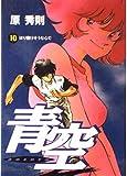 青空 (10) (ビッグコミックス)