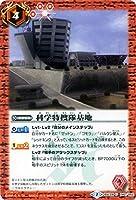 科学特捜隊基地/バトルスピリッツ/コラボブースター【ウルトラ怪獣超決戦】/BSC24-042/U/赤/ネクサス/コスト4