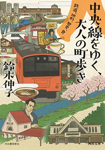 [画像:中央線をゆく、大人の町歩き: 鉄道、地形、歴史、食]