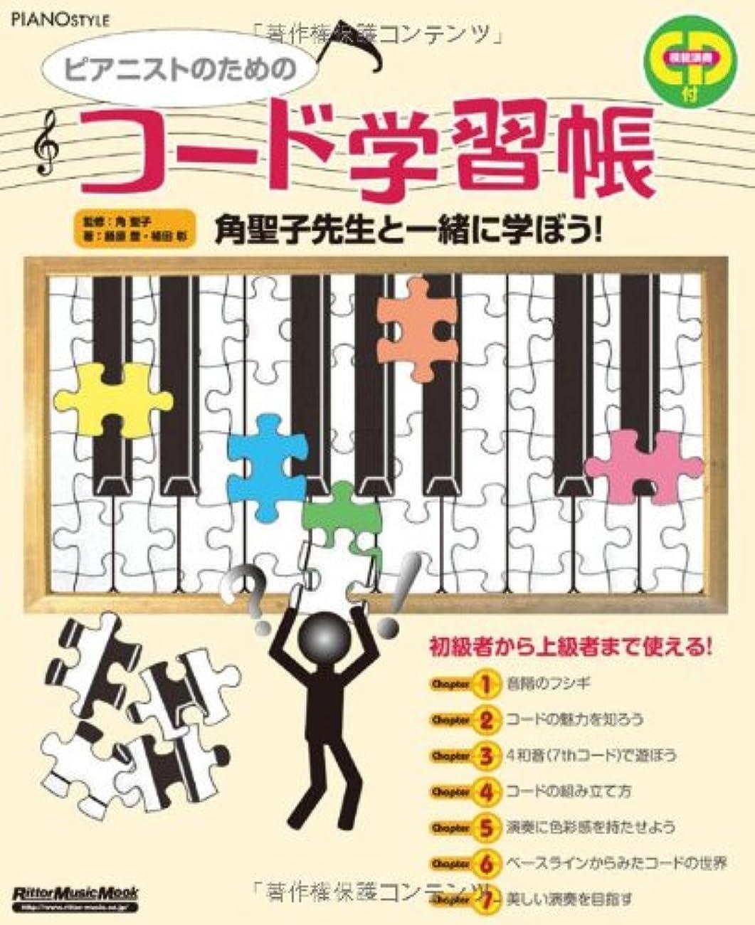 エイリアンびっくりした不承認ピアノスタイル ピアニストのためのコード学習帳(CD付き) (リットーミュージック?ムック)