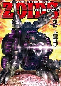 新装版 機獣新世紀 ZOIDS 2巻 表紙画像