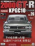 週刊NISSANスカイライン2000GT-R KPGC10(26) 2015年 12/2 号 [雑誌]