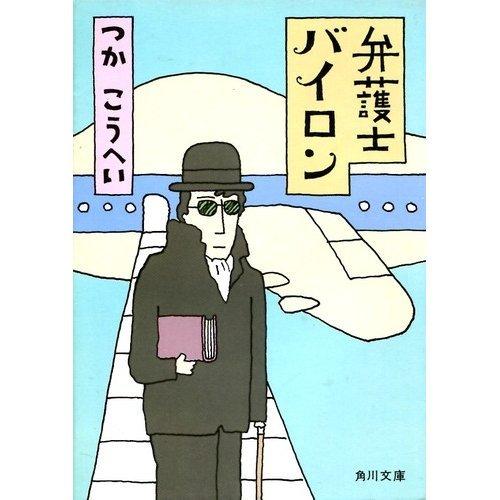 弁護士バイロン (角川文庫 緑 422-4)の詳細を見る