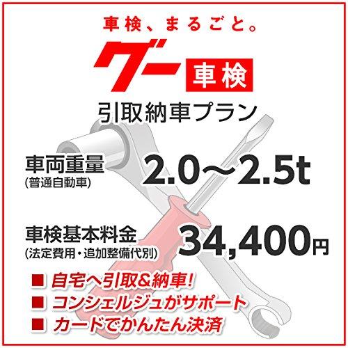 グー車検(引取納車プラン)-2.0t超-2.5t以下(車検基本料金)