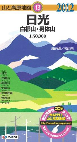 山と高原地図 13.日光 白根山・男体山2012
