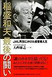 稲盛和夫 最後の闘い―JAL再生にかけた経営者人生 画像