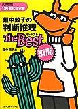 畑中敦子の判断推理 ザ・ベスト 改訂版