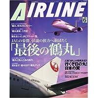 AIRLINE (エアライン) 2008年 06月号 [雑誌]