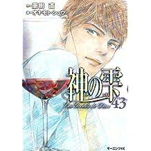 神の雫(43) (モーニングコミックス)