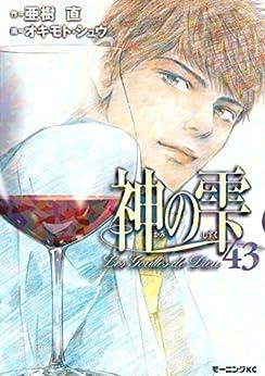 [亜樹直, オキモト・シュウ]の神の雫(43) (モーニングコミックス)