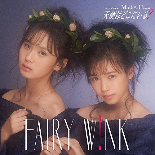 fairy w!nk – 天使はどこにいる?  [Single] [FLAC + MP3 320 / CD] [2017.12.13]