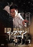 イップ・マン 第二章 佛山鍛錬篇 ブルーレイ vol.2[Blu-ray/ブルーレイ]
