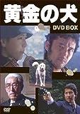 黄金の犬 DVD?BOX(4枚組) [DVD]