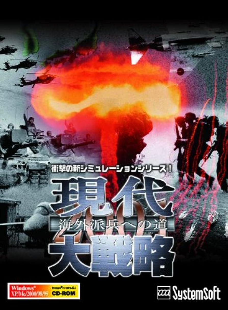 村動作普遍的な現代大戦略2001~海外派兵への道~ [ダウンロード]