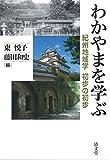 わかやまを学ぶ: 紀州地域学 初歩の初歩 (和歌山大学フィールドミュージアム叢書 4)