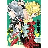 アニメ店長 4 (IDコミックス ZERO-SUMコミックス)