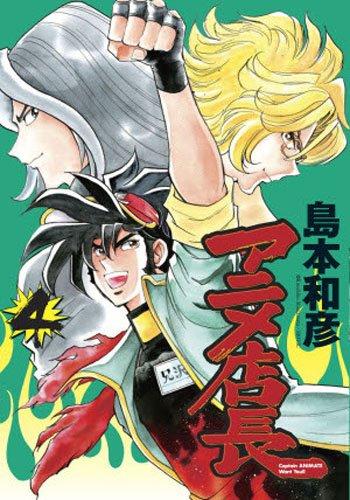 アニメ店長 4 (IDコミックス ZERO-SUMコミックス)の詳細を見る