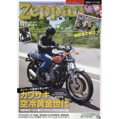 Zeppan BIKES(26) 2017年 08 月号 [雑誌]: モトメンテナンス 増刊