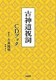 『古神道祝詞 CDブック』 御影舎 古川陽明