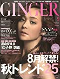 GINGER ( ジンジャー ) 2009年 09月号 [雑誌]
