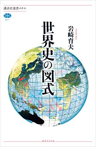 世界史の図式 (講談社選書メチエ)