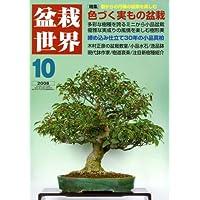 盆栽世界 2008年 10月号 [雑誌]