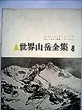 世界山岳全集〈第8〉カンチェンジュンガ・チョー・オユー登頂 (1960年)