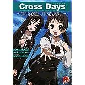 Cross Days ~重ねる嘘、重なる想い~ (集英社スーパーダッシュ文庫)