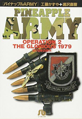 パイナップルARMY (Operation 2) (小学館文庫)の詳細を見る