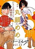 ハニーミルク vol.23 [雑誌]