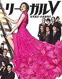 リーガルV〜元弁護士・小鳥遊翔子〜 DVD BOX