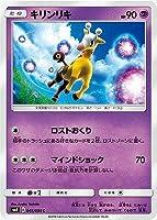 ポケモンカードゲーム/PK-SM8-045 キリンリキ C
