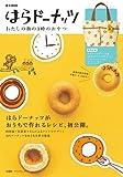 はらドーナッツ わたしの街の3時のおやつ (e-MOOK 宝島社ブランドムック)