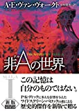 非Aの世界【新版】 (創元SF文庫) 画像