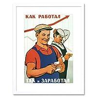 Ad Political Satire Earn Work Money Communism USSR Soviet Framed Wall Art Print