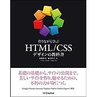 作りながら学ぶ HTML/CSSデザインの教科書