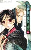 女王の花(4) (フラワーコミックス)