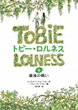 最後の戦い (トビー・ロルネス (4))